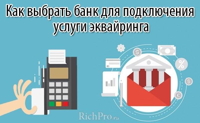 как купить, арендовать, оформить, подключить эквайринг - критерии выбора банка-эквайера