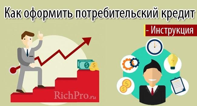 Как взять потребительский кредит - этапы