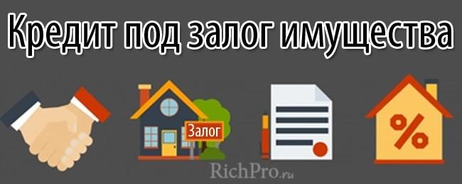 Кредит под залог недвижимости, квартиры, автомобиля - в чем выгода