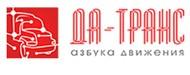 Логистическая и экспедиторская компания ДА-ТРАНС