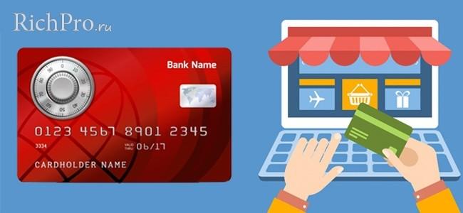 Оформление кредитной карты онлайн без справок и поручителей
