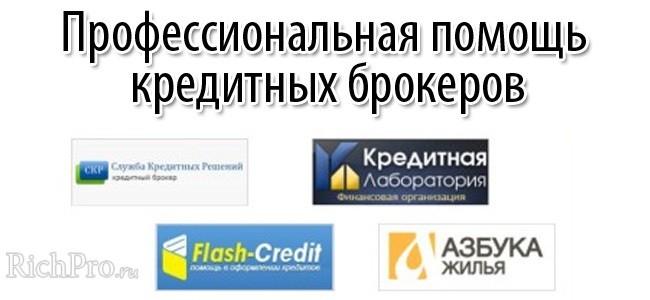 Кредитные брокеры Москвы: «Кредитная Лаборатория», «Азбука жилья», «Служба Кредитных Решений»