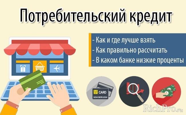В каком банке можно взять потребительский кредит