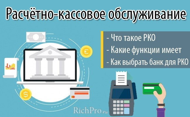 РКО (расчетно-кассовое обслуживание) для физических и юридических лиц - определение и значение