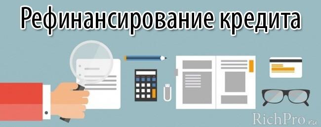 Перекредитование (рефинансирование) потребительских кредитов