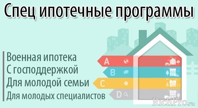 Специальные программы ипотечного кредитования - 4 популярных