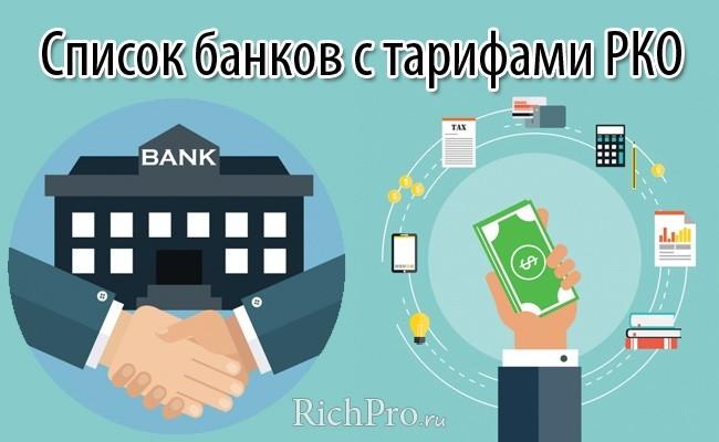 Банки с выгодными тарифами РКО - список
