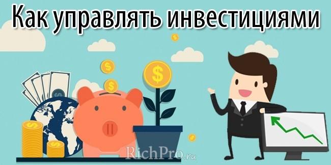 Управление инвестициями - этапы
