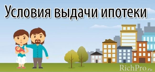 Условия получения ипотеки (ипотечного кредита) в банках России