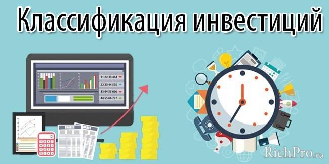 Виды и классификация инвестиций