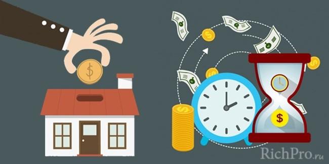 Вложение денег в недвижимость - способ 5
