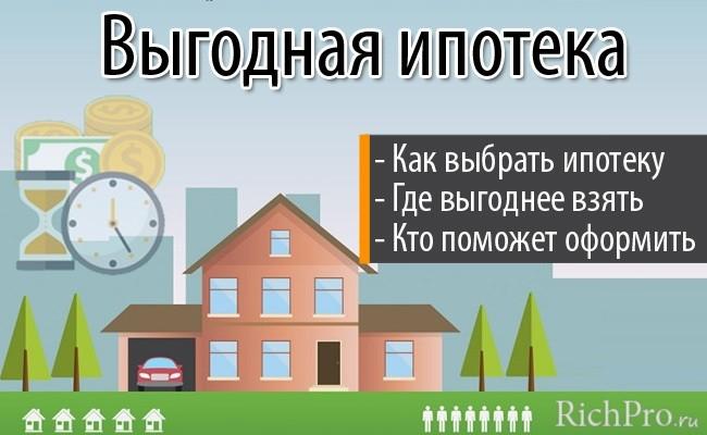 Выгодная ипотека (ипотечный кредит) - как выбрать и где выгоднее взять