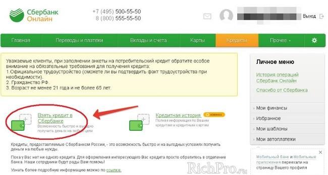 Заявка на потребительский кредит в Сбербанк онлайн