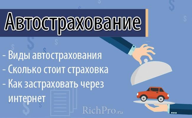 Автострахование - как оформить страховку на машину (застраховать машину онлайн) через интернет