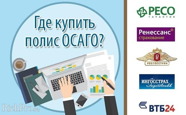 Где оформить (купить) полис ОСАГО онлайн (через интернет)