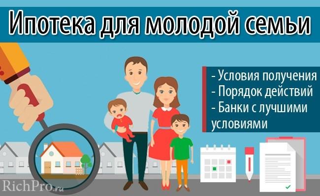 Ипотека для молодой семьи - условия ипотеки + инструкция как взять молодым