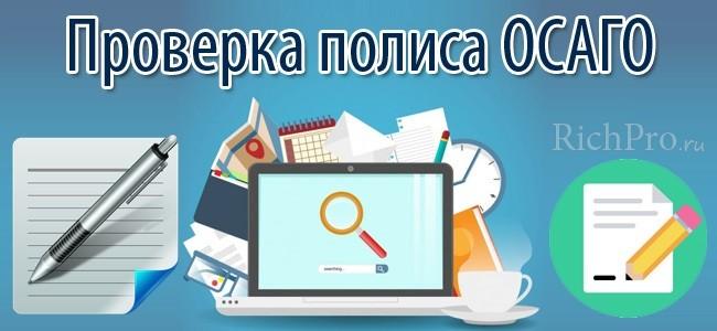 Проверка полиса ОСАГО - способы проверить полис ОСАГО на подлинность