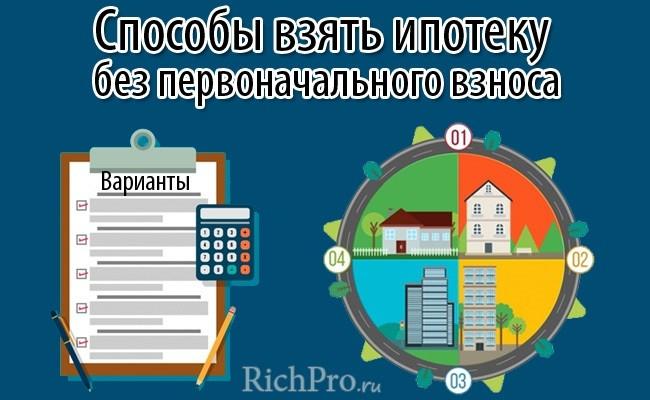 Как взять ипотеку без первоначального взноса - способы