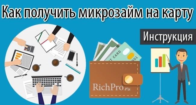 Как взять микрозайм онлайн на банковскую карту срочно без отказа - инструкция