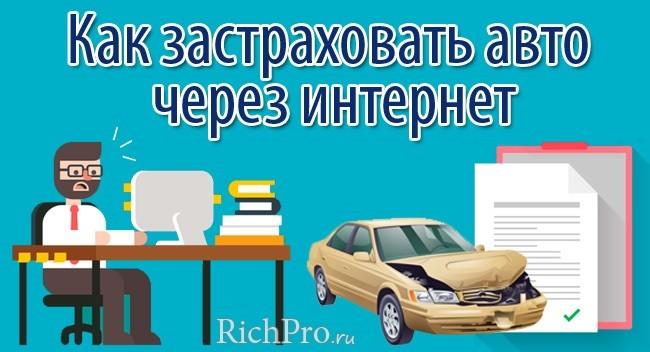 Как застраховать машину онлайн - порядок действий по оформлению автострахования