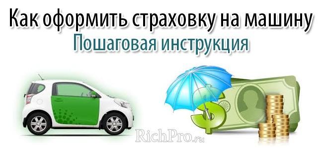 Страхование автомобиля - пошаговая инструкция застраховать авто