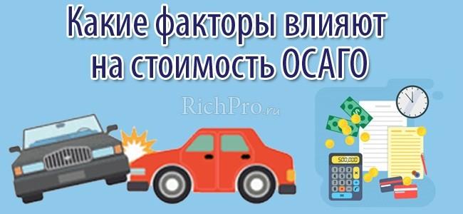 сколько стоит страховка осаго на машину