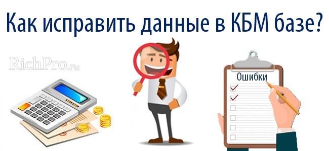 исправить ошибку КБМ в базе ОСАГО