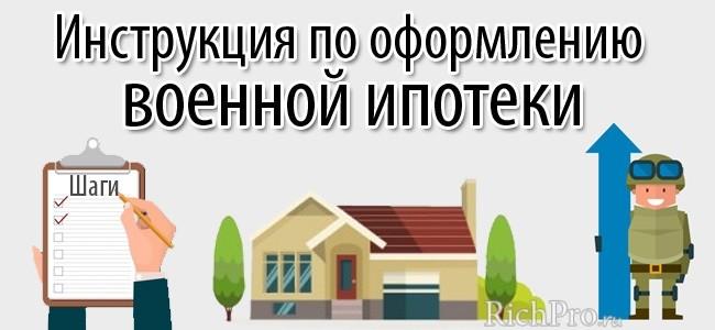 Пошаговая инструкция по оформлению военной ипотеки