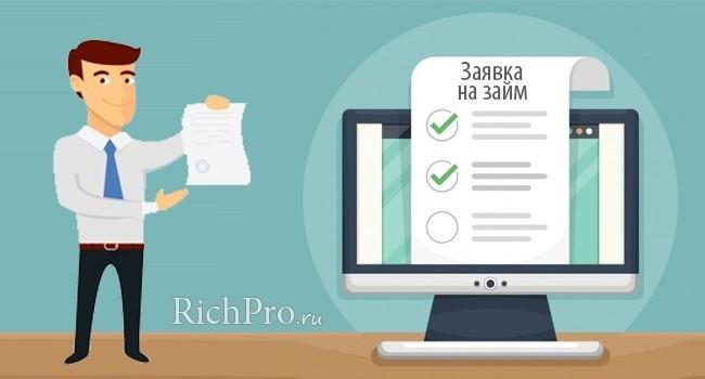 Советы при оформлении онлайн заявки на микрозайм - 5 правил