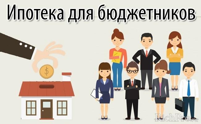Социальная ипотека для бюджетников - особенности программы
