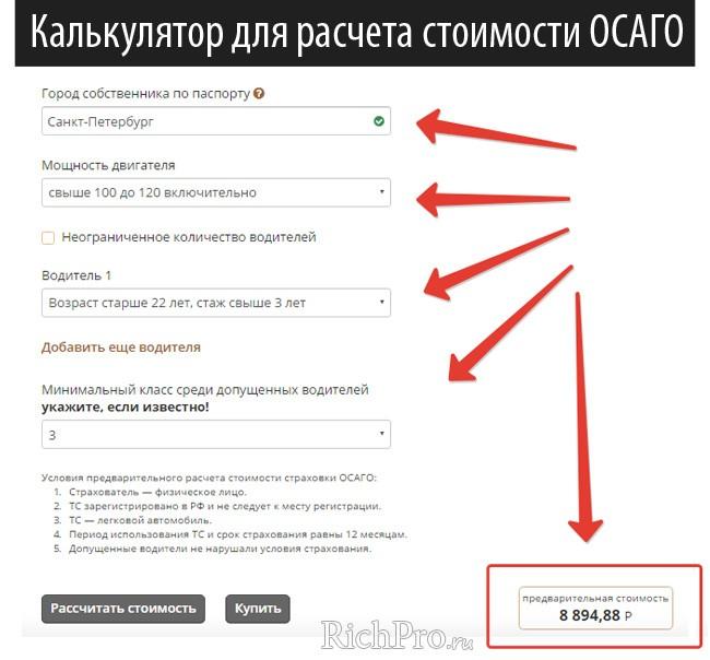 ОСАГО калькулятор онлайн расчет стоимости полиса - пример