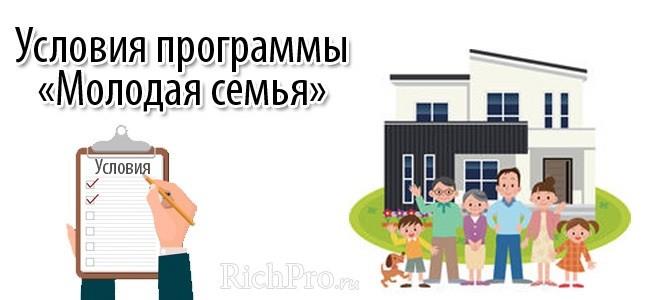 Условия ипотеки для молодой семьи - основные критерии