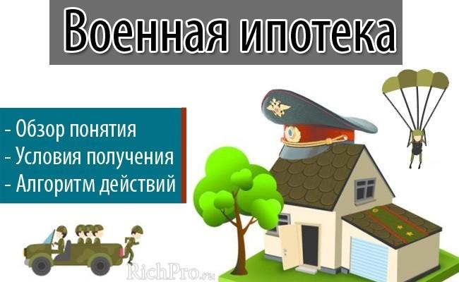 Военная ипотека – условия и порядок оформления военнослужащим