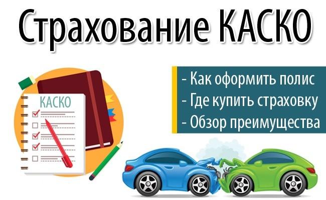 Что такое автострахование КАСКО - как купить и оформить страховку КАСКО