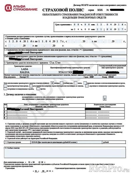 Обходной лист при увольнении образец