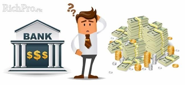 Где дают займы с плохой кредитной историей - компании