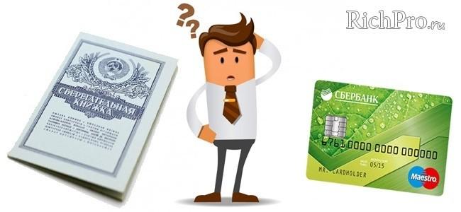 Где взять займы на карту Сбербанка (сберкарту) или сберкнижку моментально онлайн без отказа - faq