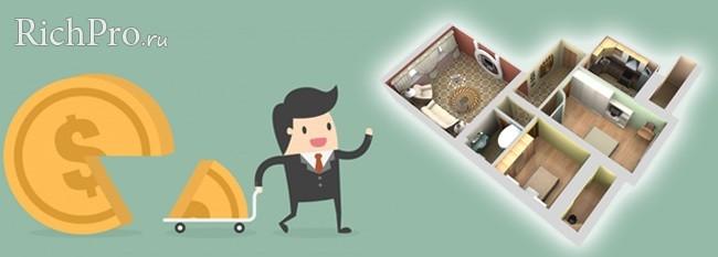 Ипотечный кредит на долю квартиры - особенности и нюансы