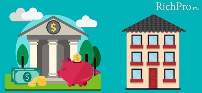 Ипотечный кредит под залог квартиры - особенности получения