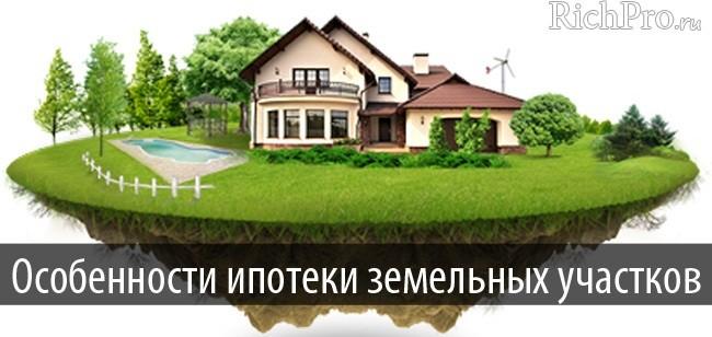 Ипотека на земельный участок - основные особенности
