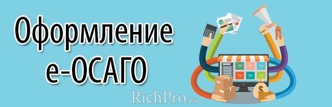 Как оформить электронный полис ОСАГО - пошаговая инструкция
