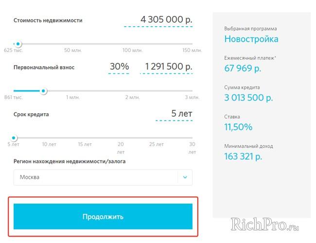 как оформить заявку на ипотеку онлайн - пример расчета