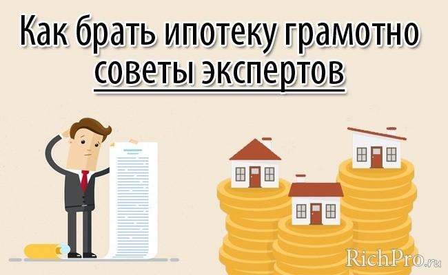 Как взять ипотеку грамотно - советы