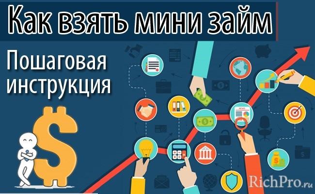 частный займ онлайн на карту круглосуточно по всей россии