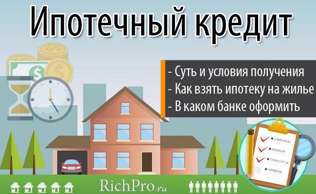Где оформить ипотечный кредит