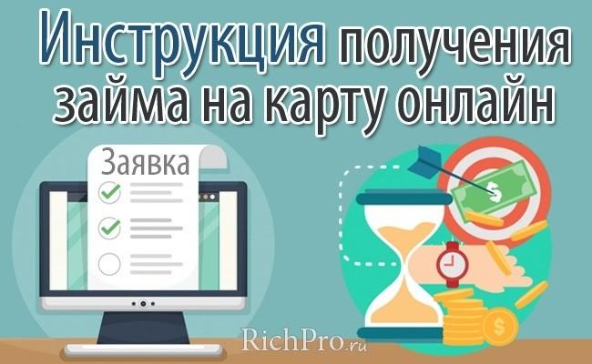 Позики онлайн без відмові на карту цілодобово