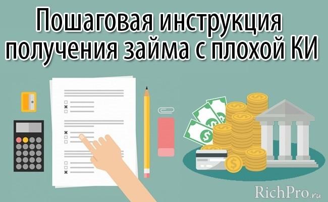 Как взять займ с плохой кредитной историей и открытыми просрочками - инструкция