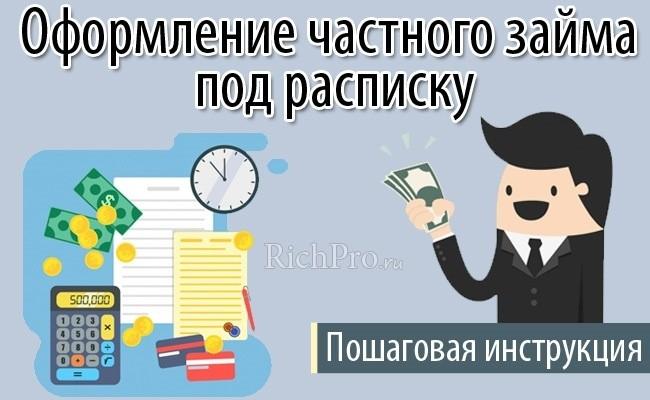Как взять займ у частного лица под расписку - инструкция