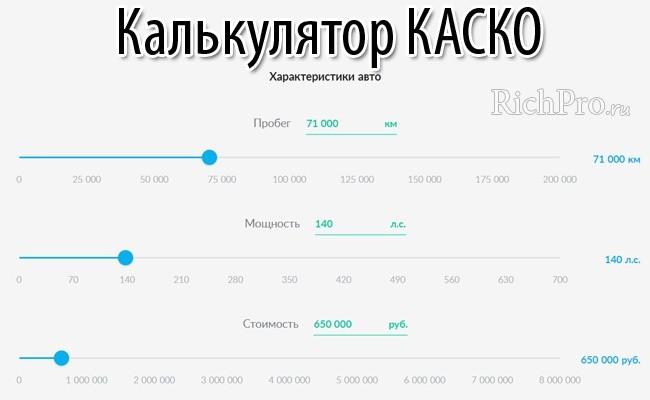 калькулятора КАСКО онлайн для расчета стоимости полиса по всем страховым компаниям