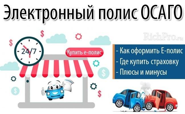 где и как купить (оформить) электронный полис ОСАГО - инструкция и советы